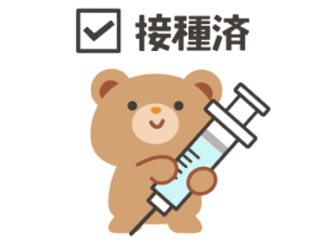 ワクチン済み